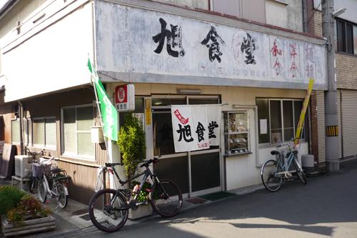 3旭食堂.JPG